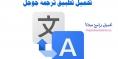 تحميل تطبيق ترجمة جوجل Google Translate للموبايل بدون نت