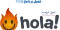 تحميل برنامج هولا Hola في بي ان لفتح المواقع المحجوبة للموبايل والكمبيوتر