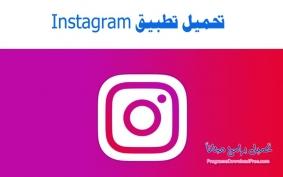 تحميل تطبيق انستقرام للاندرويد و الايفون Instagram 2019