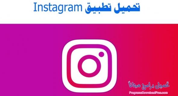 3a4147e08 تحميل تطبيق انستقرام للاندرويد و الايفون Instagram 2019 - تحميل ...