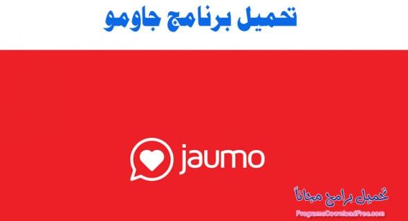 تحميل برنامج جاومو JAUMO 2019 دردشة المغازلين والتعارف