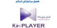 تحميل برنامج كى ام بلاير KMPlayer 2019 مشغل الافلام والموسيقى للكمبيوتر