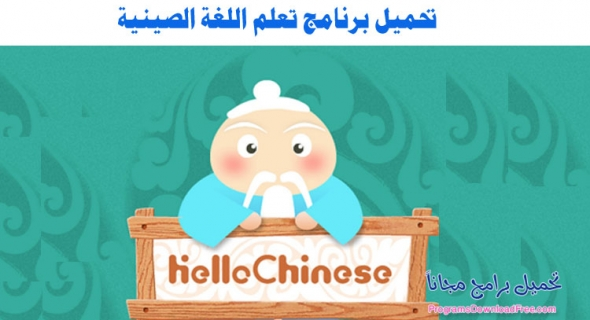 تحميل برنامج تعلم اللغة الصينية Learn Chinese مجاناً