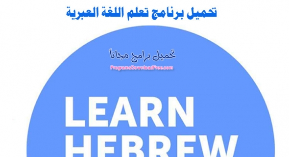 تحميل برنامج تعلم اللغة العبرية من الصفر Learn Hebrew مجانا