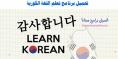تحميل برنامج تعلم اللغة الكورية Learn Korean للمبتدئين مجانا