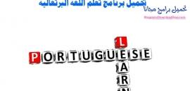 تحميل برنامج تعلم اللغة البرتغالية للمبتدئين مجانا Learn Portuguese