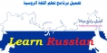 تحميل برنامج تعلم اللغة الروسية من الصفر Learn Russian للمبتدئين