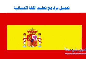 تحميل برنامج تعلم اللغة الاسبانية من الصفر Learn Spanish للمبتدئين مجاناً