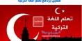 تحميل برنامج تعلم اللغة التركية Learn Turkish للمبتدئين مجاناً