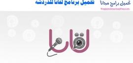 تحميل برنامج لقانا Lgana الصوتي المجاني للاندرويد والبلاك بيري