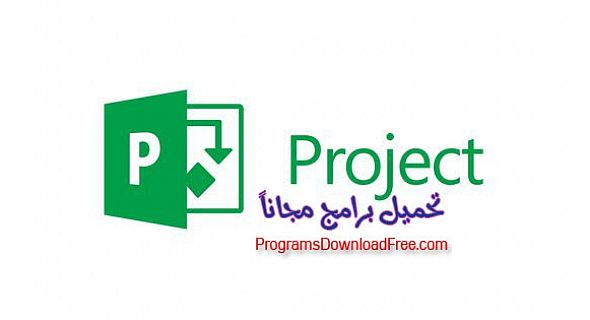 تحميل برنامج مايكروسوفت بروجكت Microsoft Project لإدارة وتخطيط المشروعات