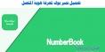 تحميل برنامج نمبر بوك Number Book لمعرفة هوية المتصل مجانا