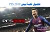 تحميل لعبة بيس 2019 PES كرة القدم للاندرويد والايفون مجانا