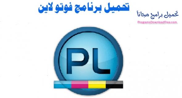 تحميل برنامج فوتو لاين PhotoLine 2019 لتحرير الصور مجاناً