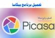 تحميل برنامج بيكاسا Picasa 2019 لتعديل الصور مجاناً