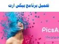 تحميل برنامج بيكس ارت PicsArt لتعديل الصور للموبايل والكمبيوتر