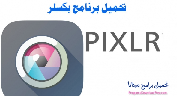 تحميل برنامج بكسلر Pixlr لتعديل وتحرير الصور مجاناً