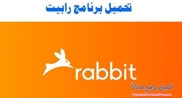 تحميل برنامج رابيت Rabbit لتسريع الأنترنت مجاناً