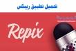 تحميل تطبيق ريبكس Repix لتحرير وتعديل الصور للموبايل