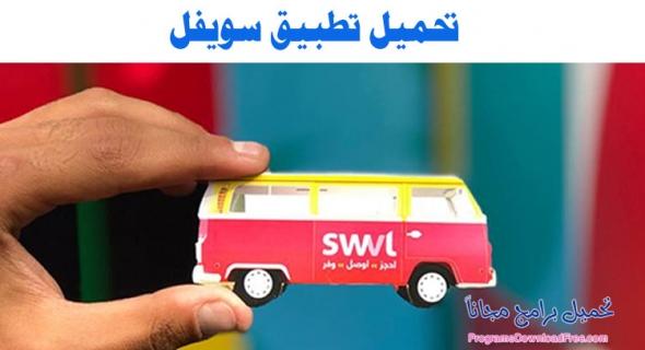 تحميل تطبيق سويفل SWVL 2019 للاندرويد والايفون