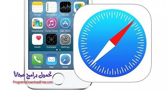 تحميل متصفح سفاري Safari للكمبيوتر والاندرويد والايفون