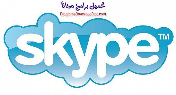 تحميل برنامج سكايب Skype 2019 للكمبيوتر والاندرويد والايفون