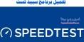تحميل برنامج سبيد تست Speed Test لقياس سرعة النت