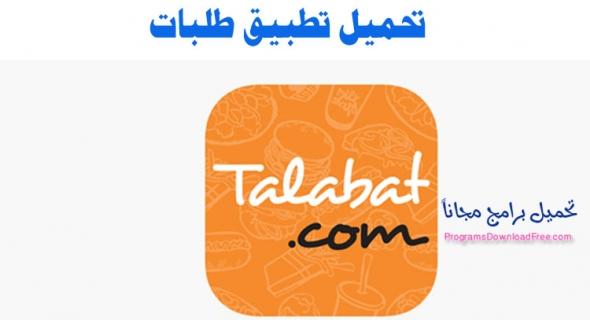 تحميل تطبيق طلبات Talabat لطلب الطعام اون لاين مجانا