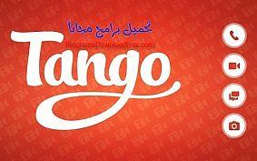 تحميل برنامج تانجو Tango 2017 للاندرويد والايفون والكمبيوتر