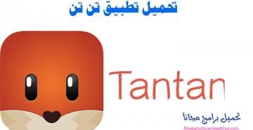 تحميل تطبيق تن تن Tantan Chat للدردشة والتعارف