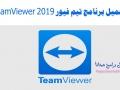 تحميل برنامج تيم فيور 14 عربي TeamViewer 2019 للكمبيوتر و للاندرويد