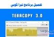 تحميل برنامج تيرا كوبي TeraCopy لنقل الملفات بسرعة للكمبيوتر