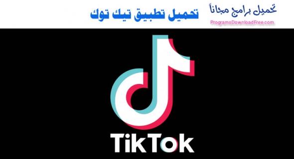 تحميل تطبيق تيك توك ميوزكلي TikTok للأندرويد والايفون مجانا