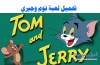 تحميل لعبة توم وجيري Tom And Jerry للكمبيوتر والموبايل مجاناً