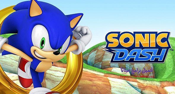 تحميل لعبة سونيك Sonic 2017 للكمبيوتر والاندرويد والايفون