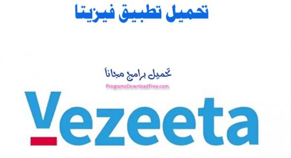 تحميل تطبيق فيزيتا Vezeeta لحجز مواعيد الأطباء مجاناً