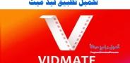 تحميل تطبيق فيد ميت Vidmate لتحميل الفيديوهات من اليوتيوب