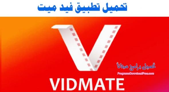 تحميل تطبيق فيد ميت Vidmate لتحميل فيديوهات اليوتيوب للكمبيوتر والجوال