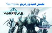 تحميل لعبة وار فريم Warframe العاب اكشن للكمبيوتر مجانا