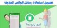 تحميل تطبيق WhatsRemoved برنامج استعادة رسائل الواتس اب المحذوفة