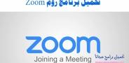 تحميل برنامج زوم Zoom لعقد الاجتماعات الصوتية والمرئية للموبايل والكمبيوتر