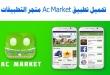 تحميل تطبيق Ac Market 2019 متجر تطبيقات للاندرويد و للايفون