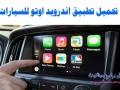 تحميل تطبيق اندرويد اوتو Android Auto للسيارات