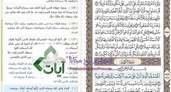تحميل برنامج القرآن الكريم آيات Ayat Al Quran للاندرويد و الكمبيوتر و الايفون