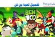 تحميل لعبة بن تن 2019 Ben Ten للأندرويد والأيفون مجانا