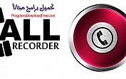 تحميل برنامج تسجيل المكالمات Call Recorder 2017 للاندرويد مجاناً