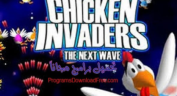 تحميل لعبة حرب الفراخ Chicken Invaders للكمبيوتر مجاناً