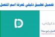 تحميل تطبيق دليلي 2019 dalily معرفة اسم المتصل المجهول