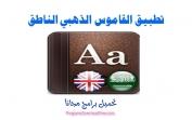 تحميل تطبيق القاموس الذهبي الناطق عربي انجليزي متعدد اللغات