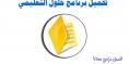 تحميل برنامج حلول التعليمي تطبيق المناهج الدراسية في السعودية